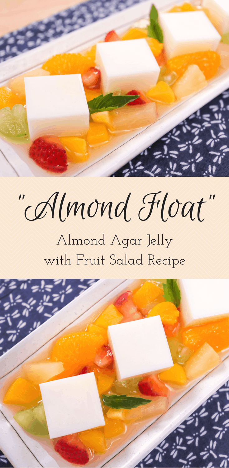 This no-bake, gluten free and vegan summer dessert recipe is a classic in Asia. Almond flavoured agar jelly floats in refreshing fresh fruit salad, it's a delicious combination! #almondfloat #glutenfree #nobake #summerdessert #vegandessert